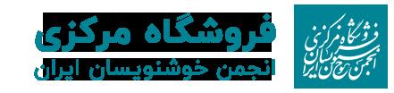 فروشگاه انجمن خوشنویسان ایران